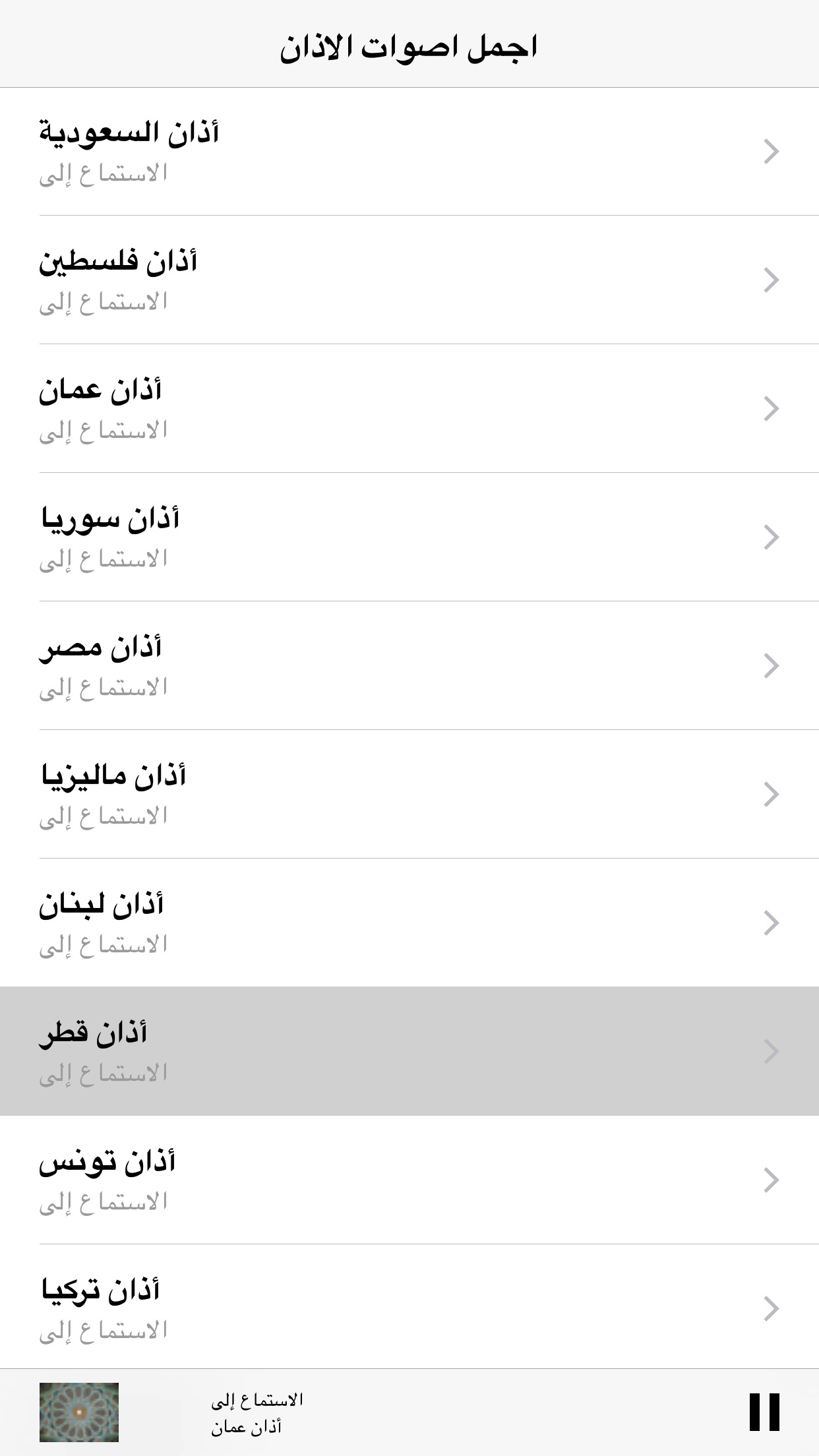 صوت الاذان بلدان بأعذب الأصوات Screenshot