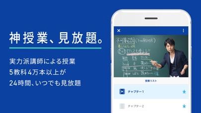 スタディサプリ 高校講座/大学受験講座 ScreenShot1