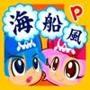 国語海賊~2年生の漢字編~ - iPhoneアプリ