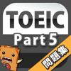 FreCre, Inc. - Toeic Part5 英語問題集 アートワーク