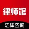 律师馆-在线法律咨询