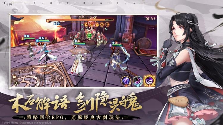 古剑奇谭木语人 screenshot-3