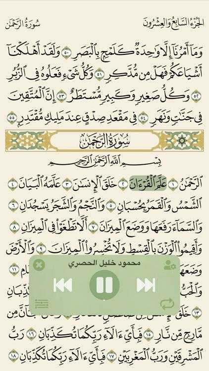 تطبيق القرآن الكريم screenshot-4
