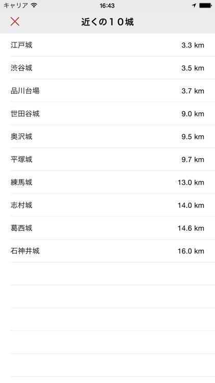 全国お城マップ screenshot-3