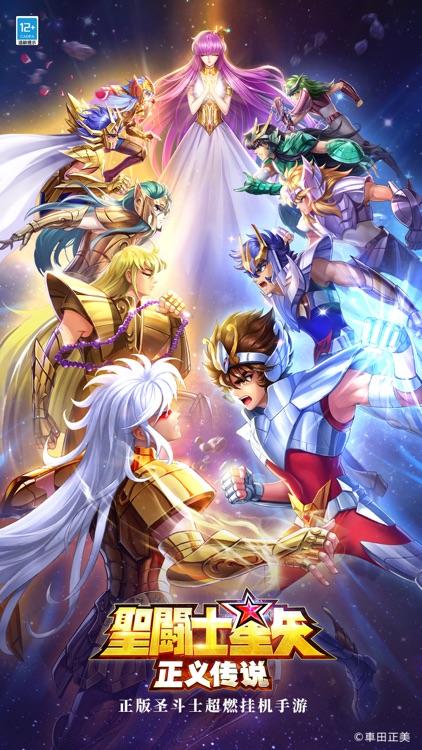 圣斗士星矢:正义传说 screenshot-7