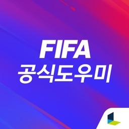 FIFA 공식 도우미