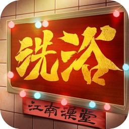 江南洗浴城-休闲会所经营游戏
