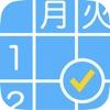 Fulltan - 時間割アプリ