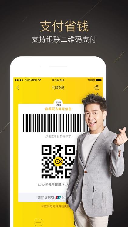 小黑鱼 - 会员制消费服务平台 screenshot-3