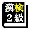 漢字検定2級「30日合格プログラム」 漢検2級