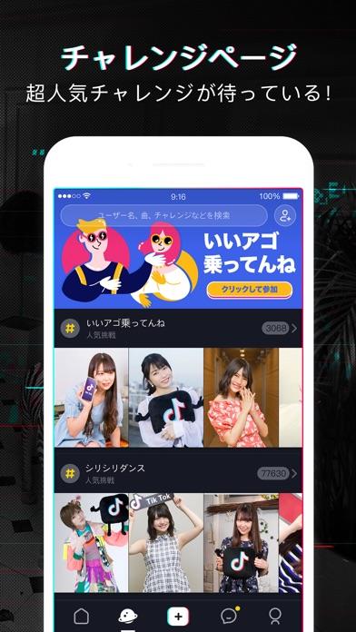 Tik Tok ティックトック - 動画ソーシャルアプリのスクリーンショット4