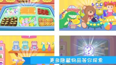 寶寶歡樂超市屏幕截圖5