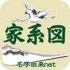 家系図 by 名字由来net 日本No.1 100万人 - iPhoneアプリ