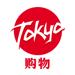 东京购物-日本海淘正品海外购专家