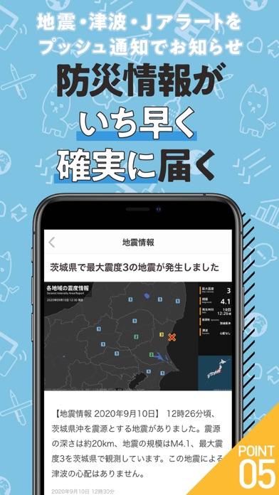 ライブドアニュース - 要約ニュースアプリのおすすめ画像5