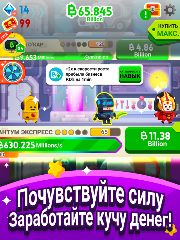 Скачать Cash, Inc. Fame & Fortune Game