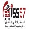 الموقع الدولي للتسوق