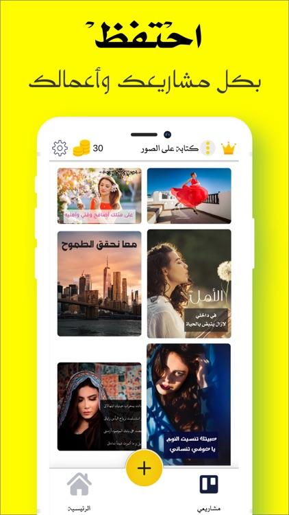 كتابة على الصور - تعديل الصور screenshot-6