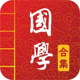 国学有声图文合集+汉语字典专业版