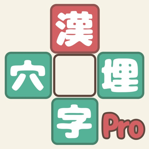 漢字穴埋めファイブ Pro
