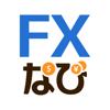 FXなび -デモトレードとFX入門漫画で投...