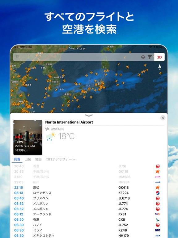 フライトレーダー24(Flight Live), 天気情報のおすすめ画像3
