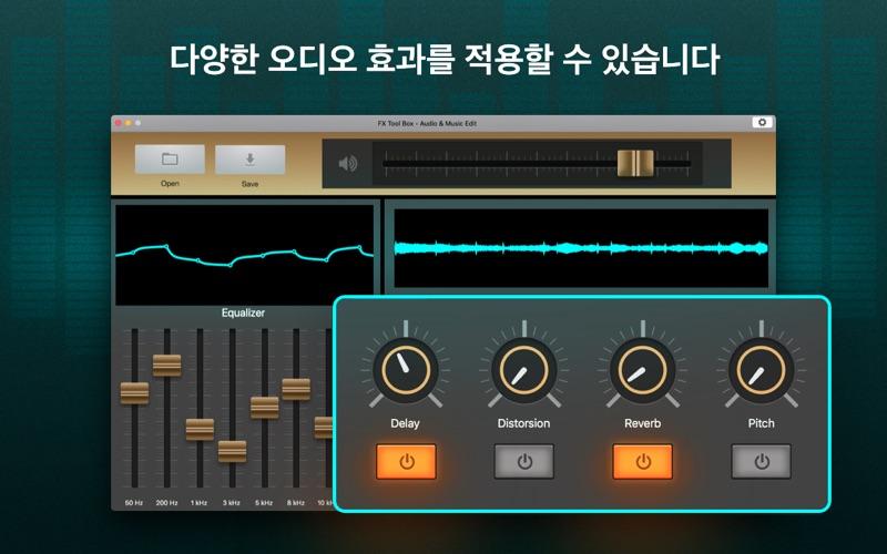 FX 도구 – 오디오 편집 for Windows