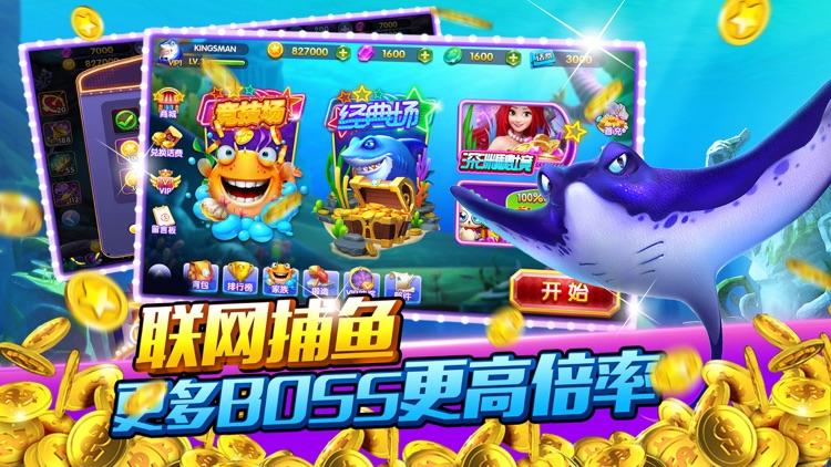 快乐捕鱼-官方正版 screenshot-4