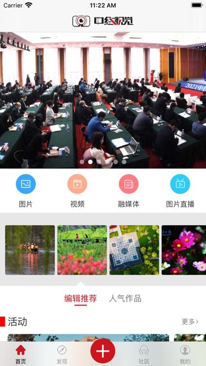 中经视觉 screenshot-0