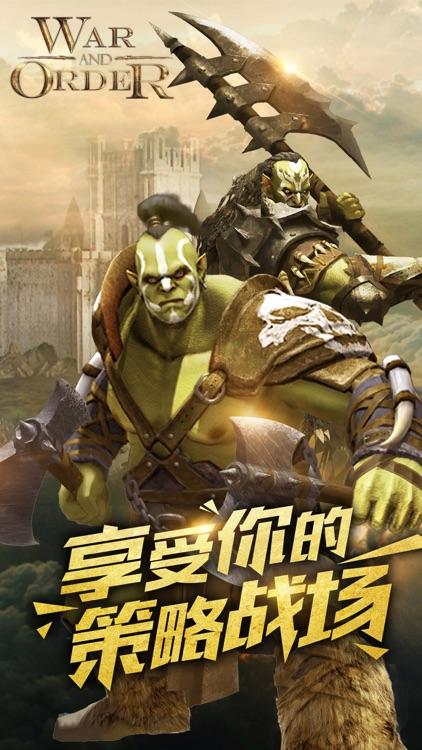 战火与秩序-国际中文版