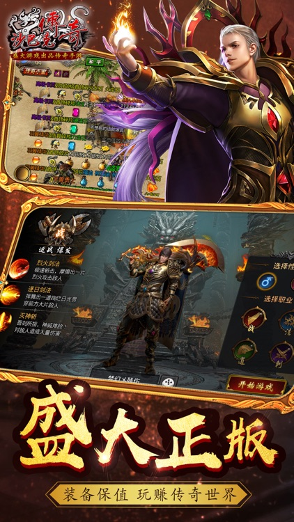 沙巴克传奇 - 盛大游戏正版授权 screenshot-4
