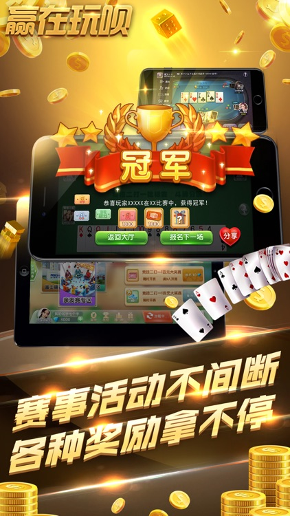 玩呗-你手机上的棋牌室! screenshot-3