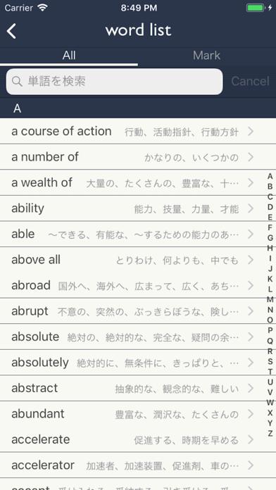 サルトエ -TOEIC英単語学習アプリ-のおすすめ画像6