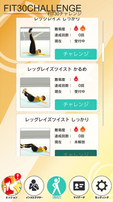 Fit Boxing公式アプリ ーダイエット&体力強化にーのおすすめ画像3