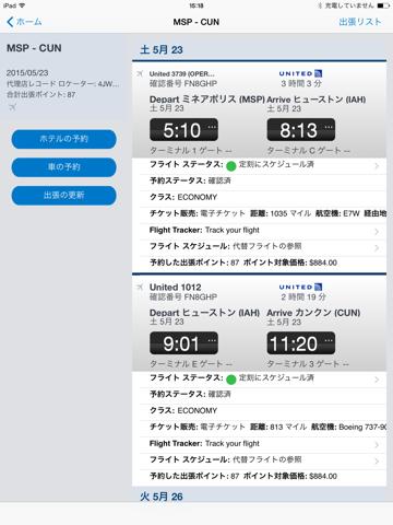 SAP Concurのおすすめ画像3