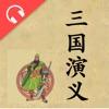 袁阔成评书三国演义全集(有声)