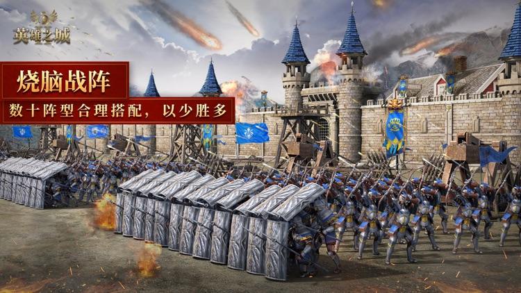英雄之城II-全球战争策略手游