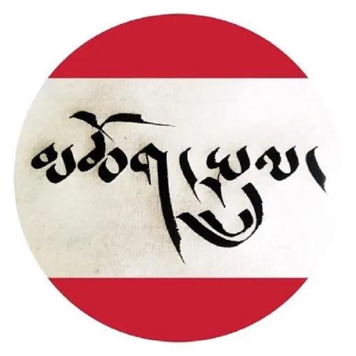 藏语自学教程大全