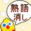 熟語消し—単語消しの暇つぶしゲーム-Togother Many Information Technology Co, Ltd.