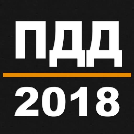 ПДД 2018.