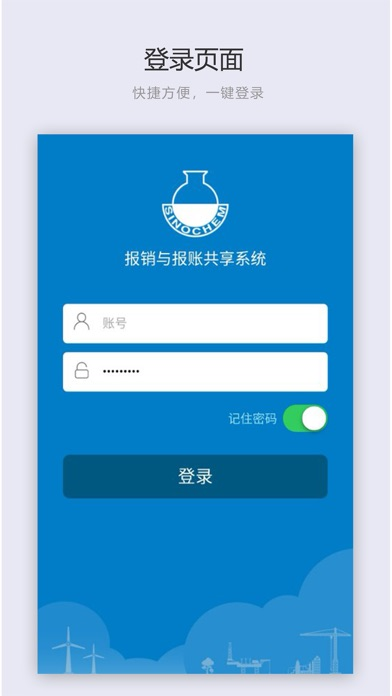 Screenshot for HEC共享费控平台 in United States App Store