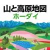 山と高原地図ホーダイ - iPadアプリ