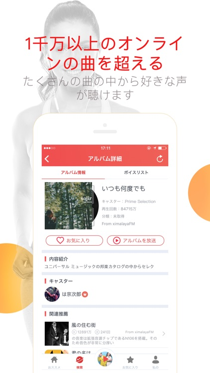 Music Radio FM 音楽で聴き放題! screenshot-4