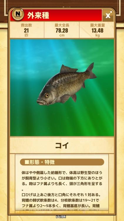 緊急SOS!池の水ぜんぶ抜く大作戦 ~ THE GAME ~ screenshot-4