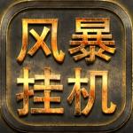风暴挂机-黑暗放置类RPG挂机游戏