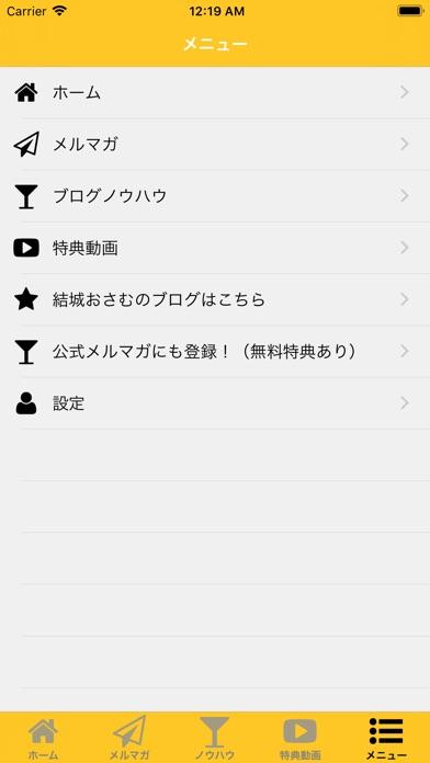 結城おさむメールマガジン公式アプリスクリーンショット5