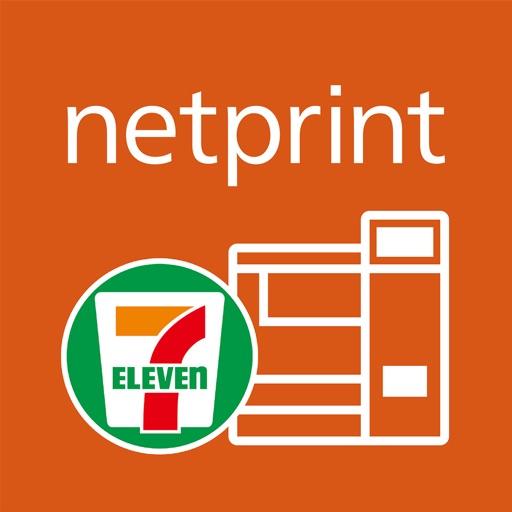 netprint-セブン‐イレブンで印刷