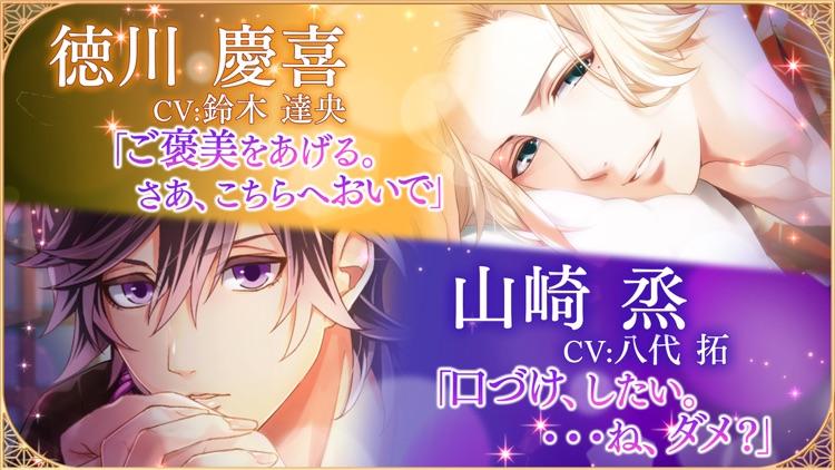恋愛幕末カレシ~恋愛ゲーム・乙女ゲーム女性向け声優ボイス付き screenshot-3