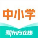 新东方在线-中小学全科在线互动直播课