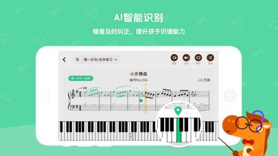 小马AI陪练-智能钢琴陪练屏幕截图4
